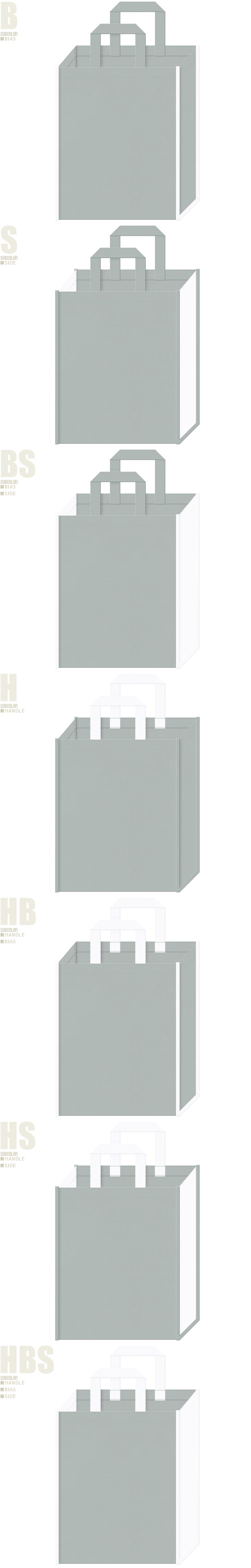 製図・設計・什器・事務服・事務用品・ロボット・アルミサッシ・金属・コンクリート・建築イベント・業務用冷蔵庫・クーラー・カー用品の展示会用バッグにお奨めの不織布バッグデザイン:グレー色と白色の配色7パターン