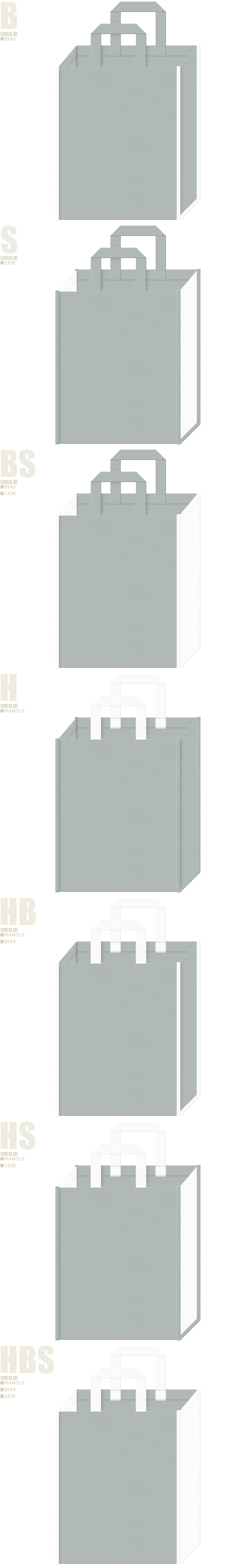 夏物・アウター・パーカー・レギンス・スニーカー・白黒写真・モノトーン・製図・設計・什器・事務服・事務用品・ロボット・アルミサッシ・金属・コンクリート・建築イベント・業務用冷蔵庫・クーラー・カー用品の展示会用バッグにお奨めの不織布バッグデザイン:グレー色と白色の配色7パターン