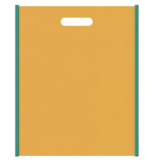 不織布小判抜き袋 メインカラー黄土色、サブカラー青緑色