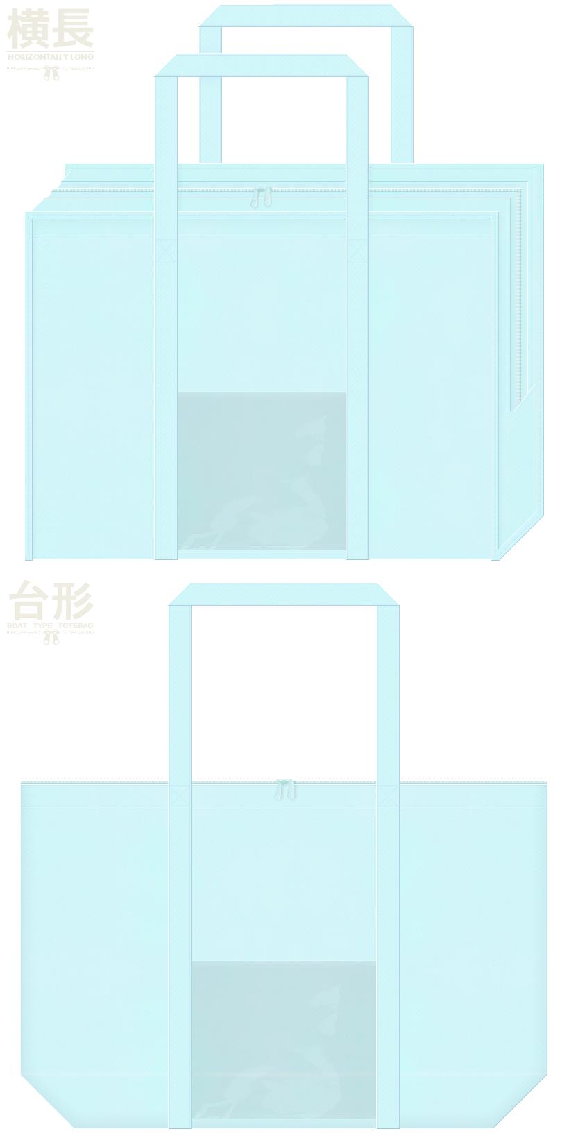 水色の不織布バッグデザイン:透明ポケット付きの不織布ランドリーバッグ