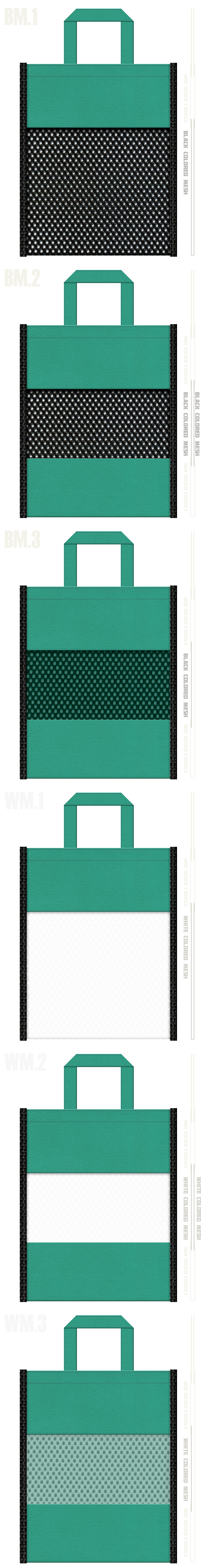 フラットタイプのメッシュバッグのカラーシミュレーション:黒色・白色メッシュと青緑色不織布の組み合わせ