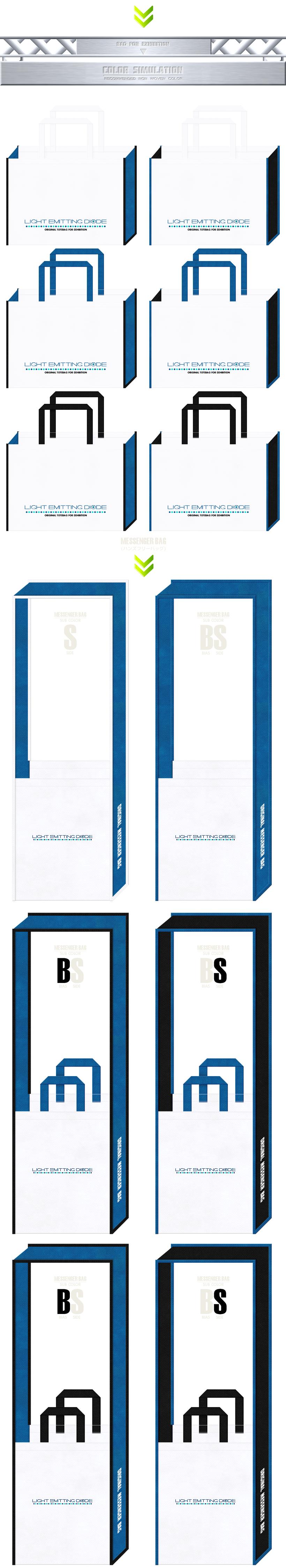白色・青色・黒色の3色仕様の不織布バッグのカラーシミュレーション(水素・電子部品・LED):LED製品の展示会用バッグ