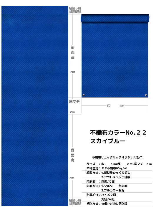 不織布巾着袋・不織布リュックサック・不織布ショルダーバッグの制作仕様書:青色2不織布