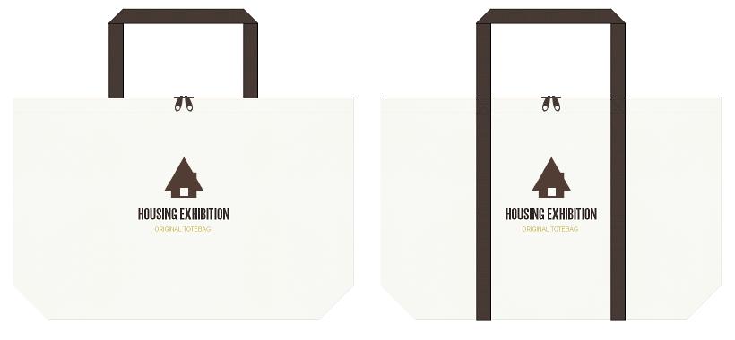 オフホワイト色とこげ茶色の不織布バッグのコーデ:住宅展示場・マンション・オフィスビルにお奨めの配色です。