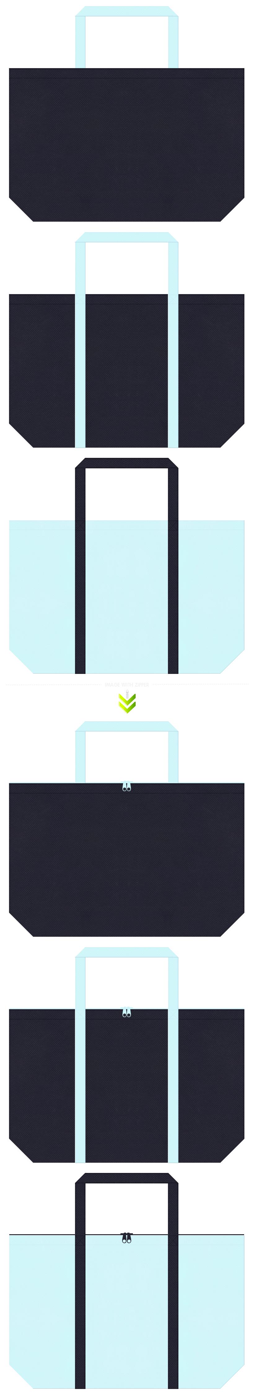 歯科・医療施設・メンズ整髪料・シェーバー・水産・船舶・ボート・ヨット・マリンスポーツ・クルージング・プール・水泳教室・アクアリウム・野外コンサート・天体観測・プラネタリウム・星空のイベント・ランドリーバッグにお奨めの不織布バッグデザイン:濃紺色と水色のコーデ