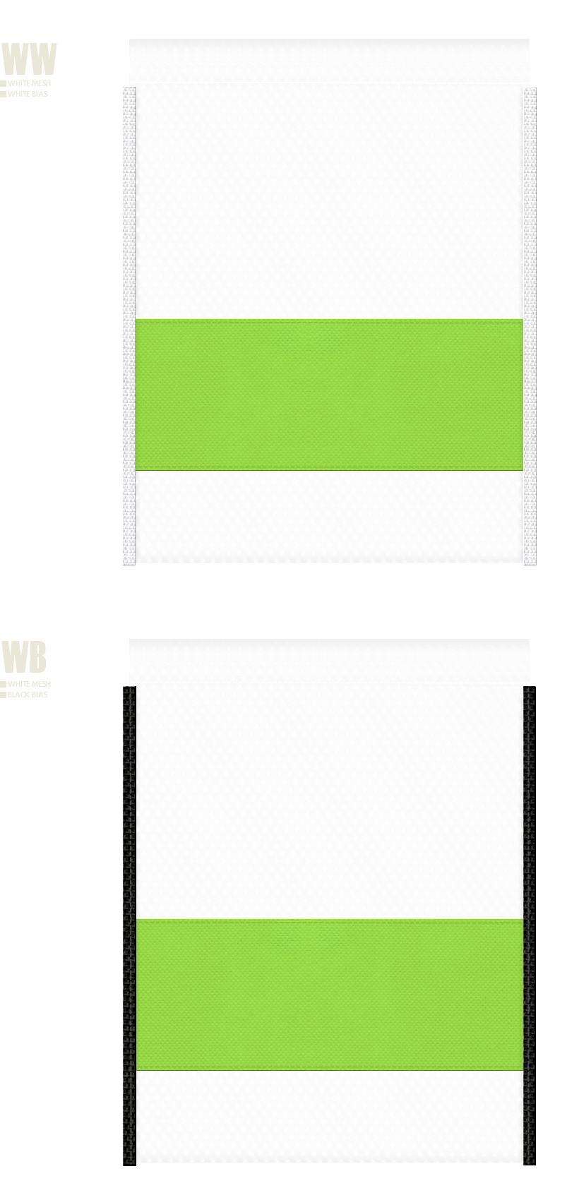 白色メッシュと黄緑色不織布のメッシュバッグカラーシミュレーション:キャンプ用品・アウトドア用品・スポーツ用品・シューズバッグ・観葉植物・お茶の販促ノベルティにお奨め