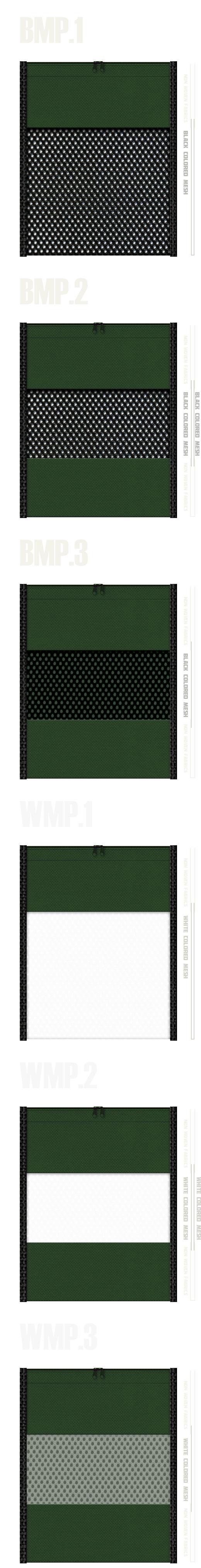 メッシュポーチのカラーシミュレーション:黒色・白色メッシュと濃緑色不織布の組み合わせ