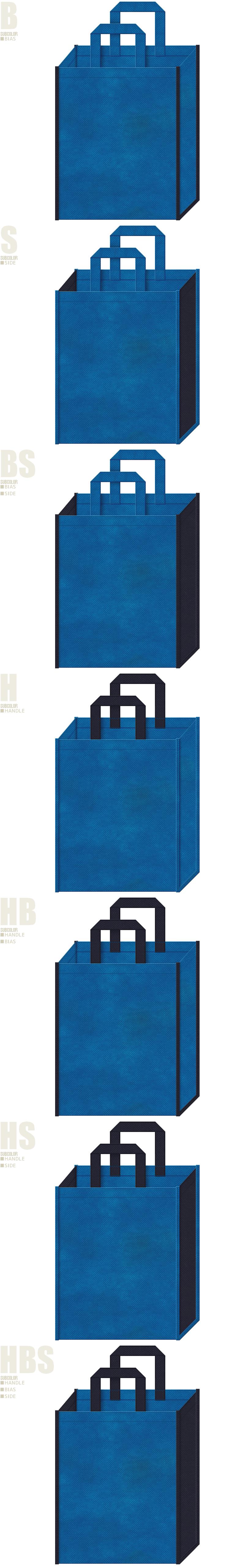 青色と濃紺色-7パターンの不織布トートバッグ配色デザイン例