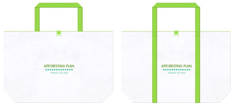 白色と黄緑色の不織布バッグデザイン例:緑化推進のエコバッグノベルティ