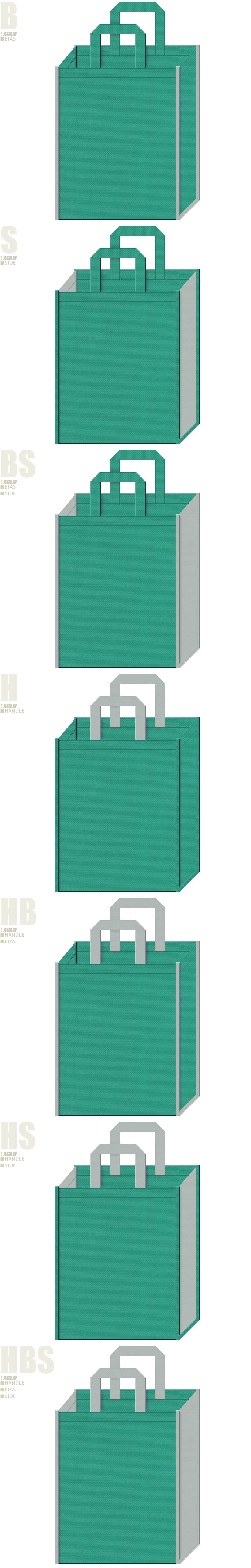 青緑色とグレー色、7パターンの不織布トートバッグ配色デザイン例。