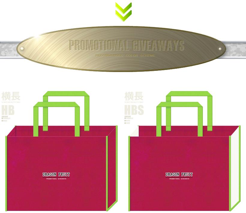 濃いピンク色・黄緑色・オフホワイト色の不織布を使用した不織布バッグのデザイン:ドラゴンフルーツの販促ノベルティ