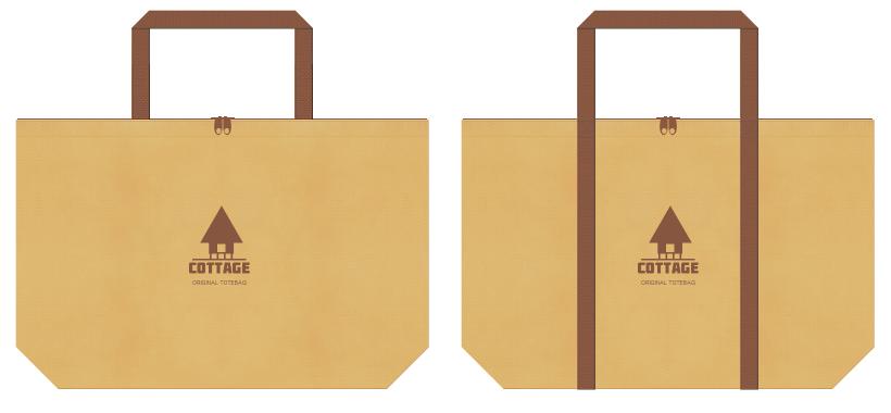 薄黄土色と茶色の不織布バッグのコーデ:別荘・コテージ・住宅展示場にお奨めの配色です。