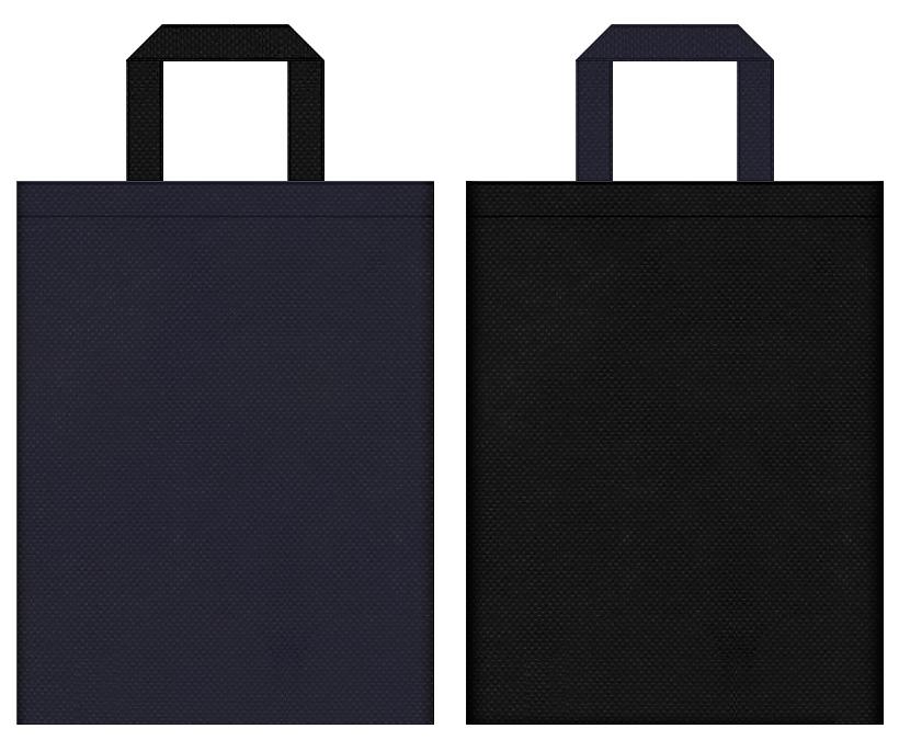 ブラックホール・宇宙・深海・闇夜・迷路・地下室・ミステリー・ホラー・ACT・STG・FTG・ゲームのイベントにお奨めの不織布バッグデザイン:濃紺色と黒色のコーディネート