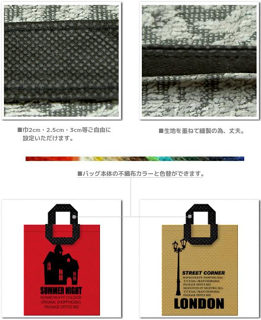 不織布バッグの持ち手(ハンドル)の縫製方法