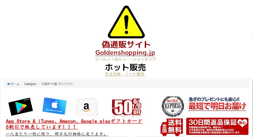 当社ホームページの画像を無許可・無断で掲載する偽通販サイト:ホット販売 goldenshopping.jp に対する注意喚起画像