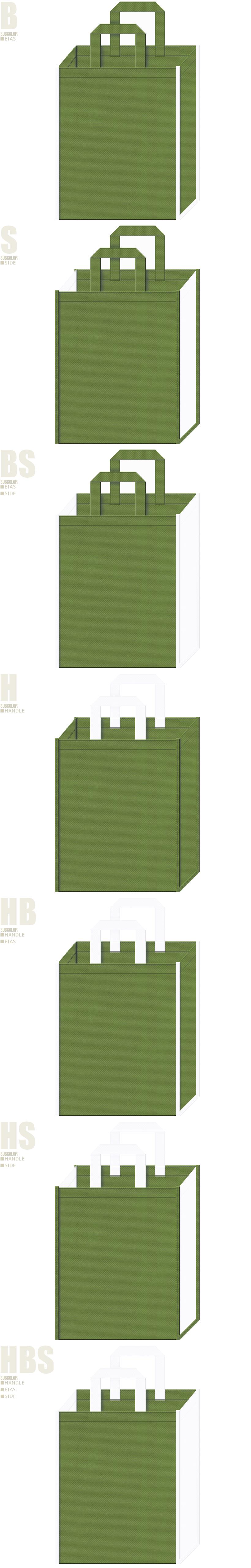 抹茶アイス・抹茶氷・夏の和風催事にお奨めの不織布バッグデザイン:草色と白色の不織布バッグ配色7パターン。