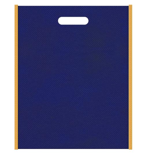 不織布バッグ小判抜き メインカラー明るい紺色とサブカラー黄土色