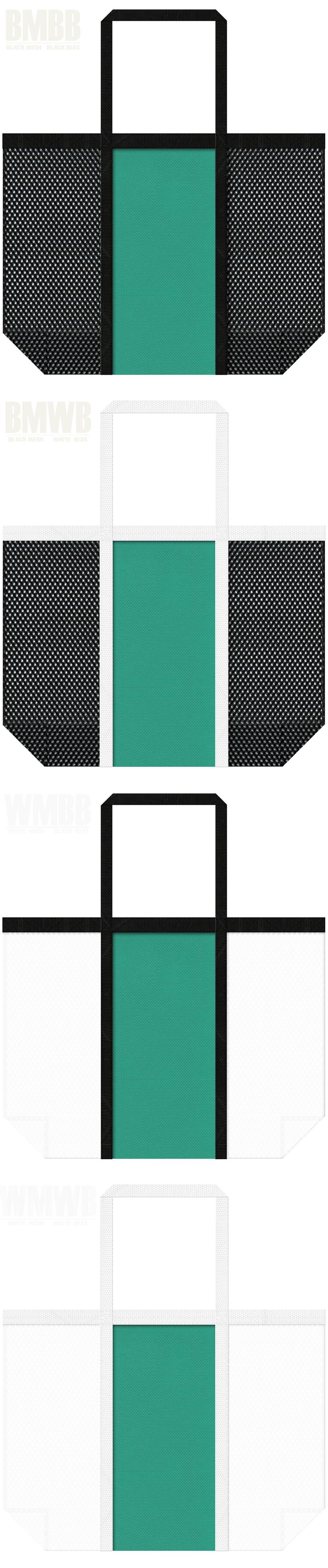台形型メッシュバッグのカラーシミュレーション:黒色・白色メッシュと青緑色不織布の組み合わせ