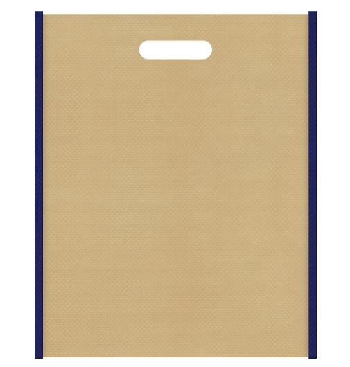 不織布バッグ小判抜き メインカラー明るい紺色とサブカラーカーキ色の色反転