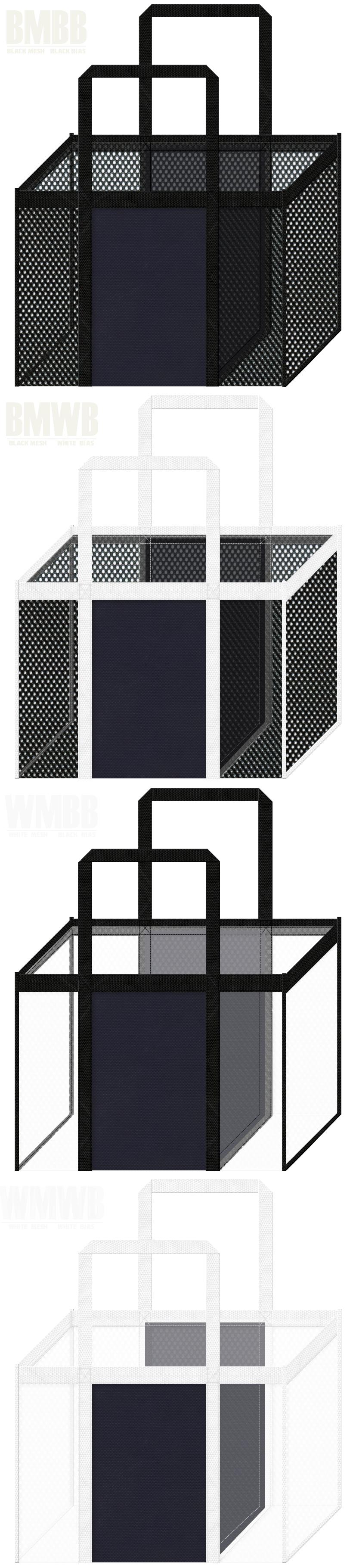 角型メッシュバッグのカラーシミュレーション:黒色・白色メッシュと濃紺色不織布の組み合わせ