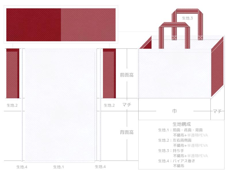 オープンキャンパスのバッグにお奨めの不織布バッグデザイン:白色とエンジ色の不織布に半透明フィルムを加えたカラーシミュレーション