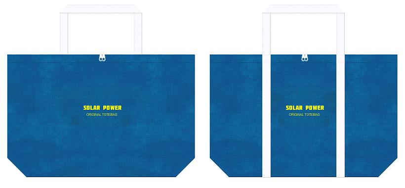 青色と白色のエコバッグのデザイン例:ソーラーパネルの展示会用バッグ