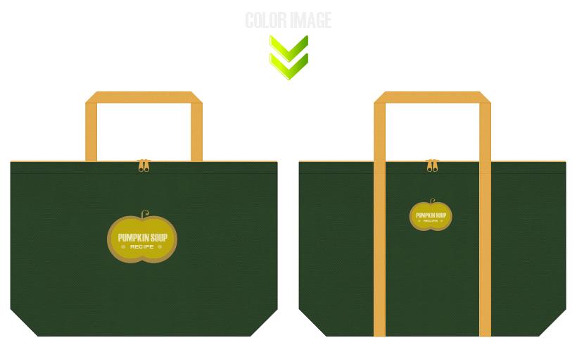 濃緑色・深緑色と黄土色の不織布バッグデザイン:かぼちゃカラーのエコバッグ