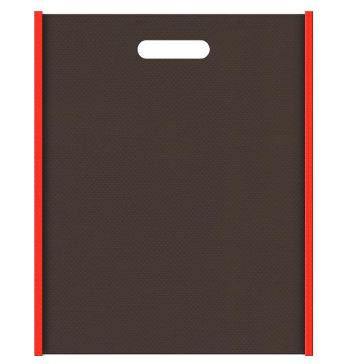 不織布小判抜き袋 メインカラーオレンジ色とサブカラーこげ茶色の色反転