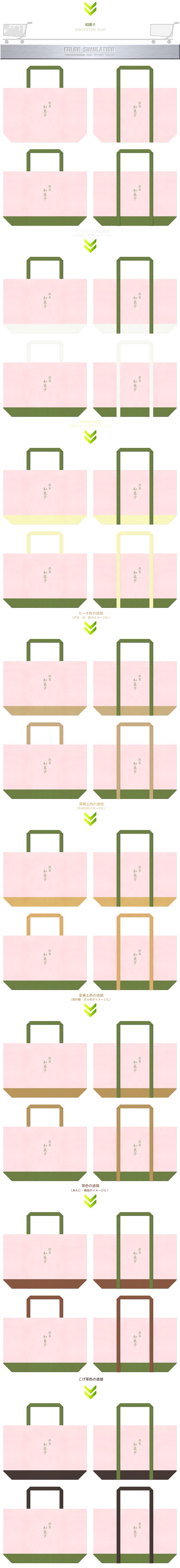 桜色と草色をメインに使用した不織布バッグのカラーシミュレーション:和菓子のショッピングバッグ