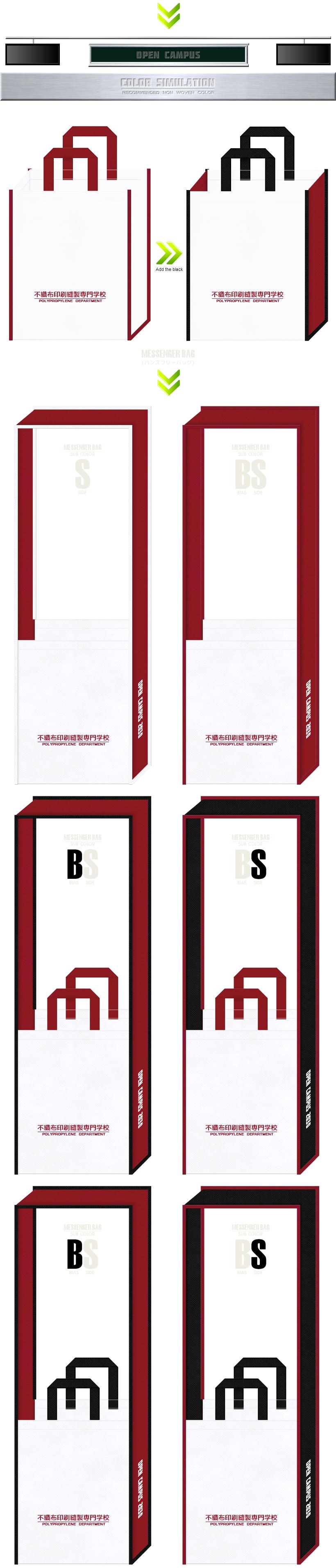オープンキャンパス用の不織布バッグデザイン例:白色・エンジ色・黒色の3色仕様