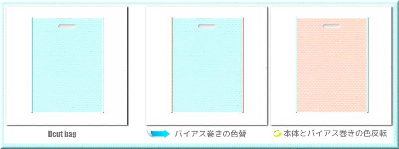 不織布小判抜き袋:メイン不織布カラーNo.30水色+28色のコーデ
