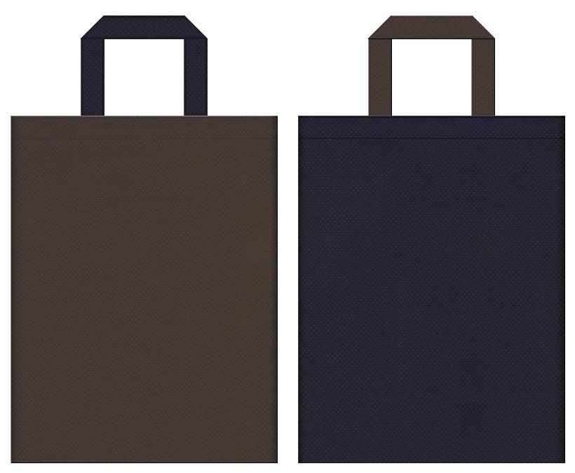 不織布バッグの印刷ロゴ背景レイヤー用デザイン:こげ茶色と濃紺色のコーディネート:歴史書籍・文庫本の販促イベントにお奨めの配色です。
