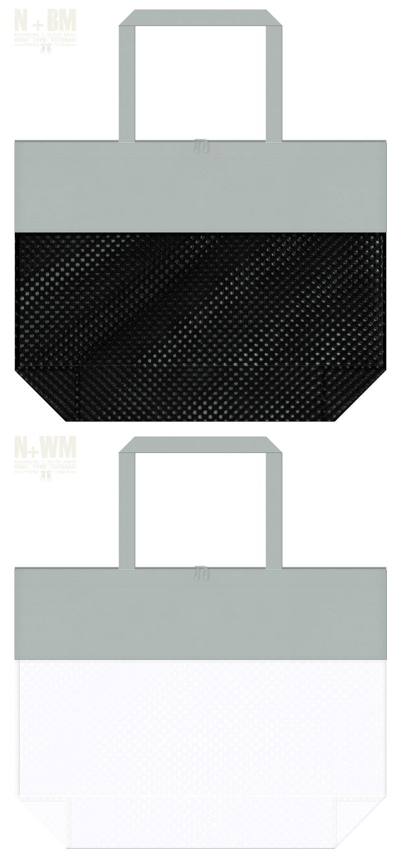 台形型メッシュバッグのカラーシミュレーション:黒色・白色メッシュとグレー色不織布の組み合わせ