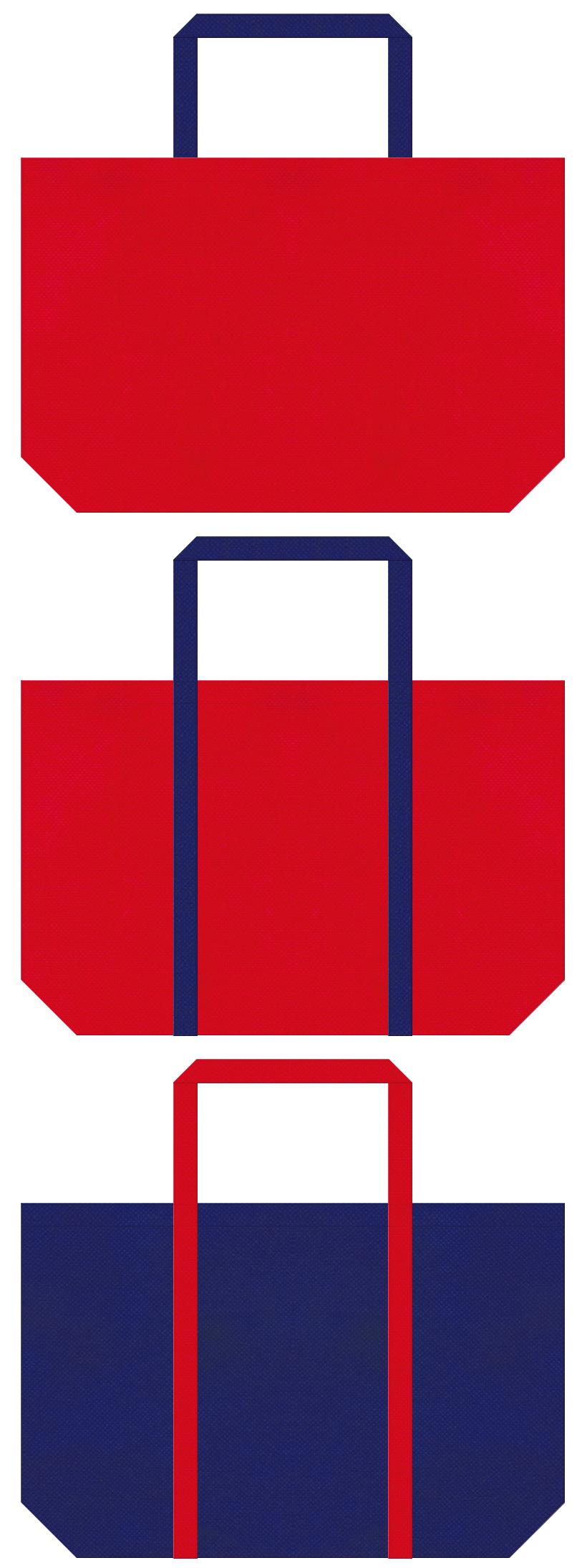不織布ショッピングバッグのデザイン:紅色と明るい紺色のコーデ
