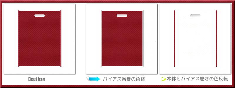 不織布小判抜き袋:不織布カラーNo.25ローズレッド+28色のコーデ