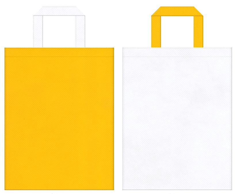 電気・通信・エネルギー・レモン・ビタミン・サプリメント・たまご・交通安全・レッスンバッグ・通園バッグ・キッズイベントにお奨めの不織布バッグデザイン:黄色と白色のコーディネート