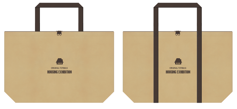 カーキ色とこげ茶色の不織布ショッピングバッグのコーデ:住宅展示場のバッグにお奨めのカラーです。