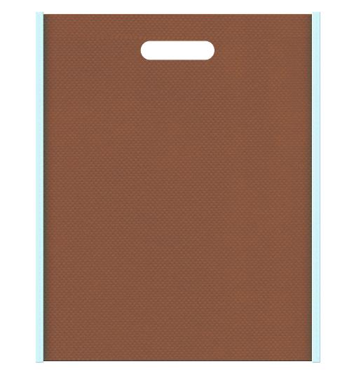 不織布バッグ小判抜き メインカラー水色とサブカラー茶色の色反転