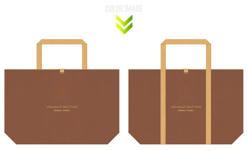 茶色と薄黄土色の不織布ショッピングバッグのコーデ:ピーナツバター風の配色で、ベーカリーショップにお奨めです。