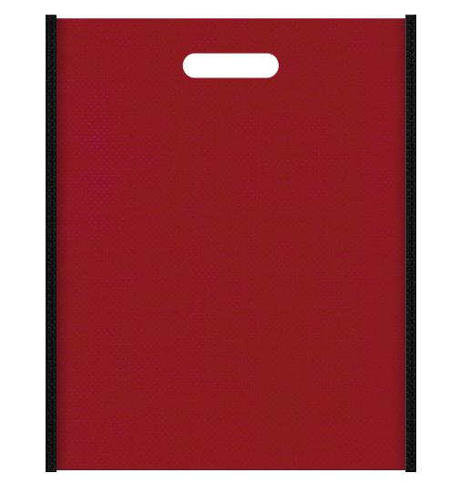 不織布バッグ小判抜き メインカラー黒色とサブカラーエンジ色の色反転