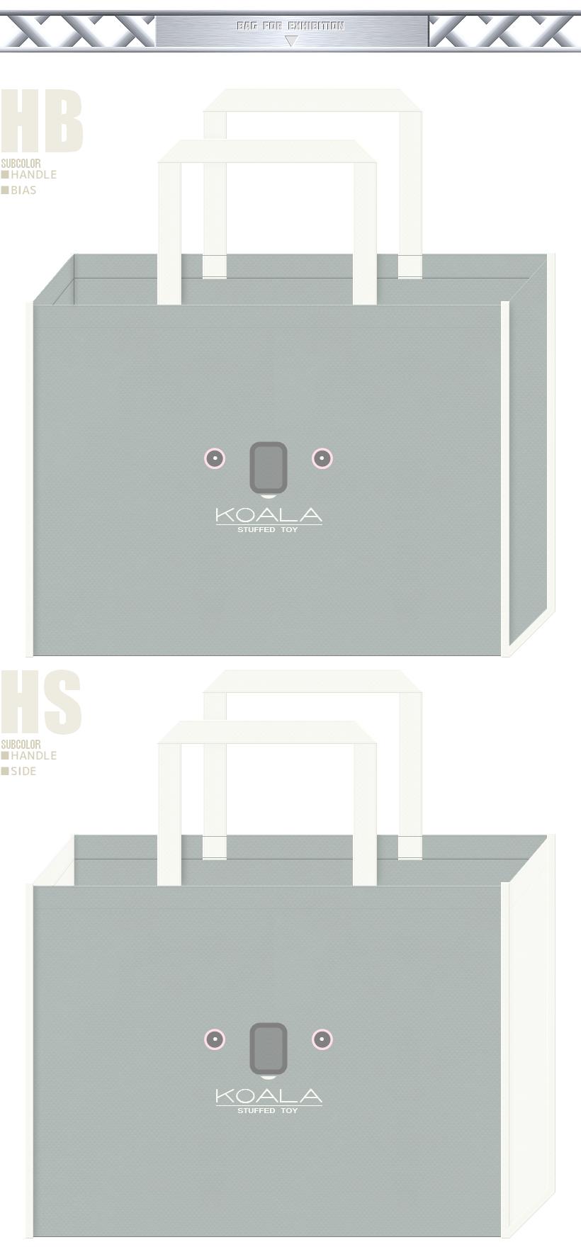 グレー色とオフホワイト色の不織布バッグデザイン:ぬいぐるみ・玩具の展示会用バッグ