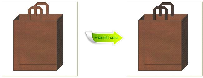 不織布No.7コーヒーブラウンと不織布No.40ダークコーヒーブラウンの組み合わせのトートバッグ