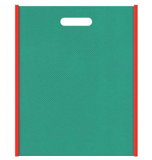 不織布バッグ小判抜き メインカラー青緑色とサブカラーオレンジ色