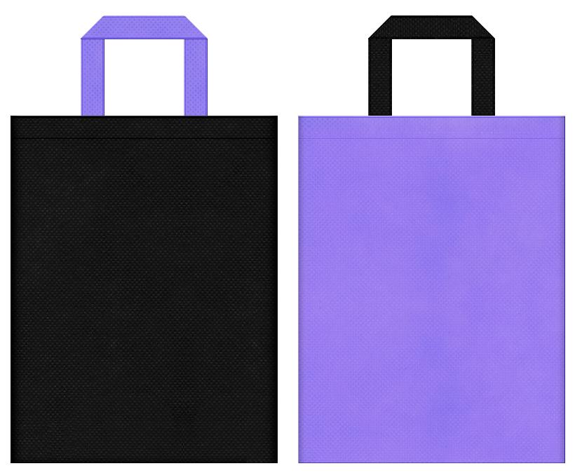 和傘・魔女・魔法使い・水晶・占い・伝説・神話・ハロウィン・ヘアケア・ウィッグ・コスプレイベントにお奨めの不織布バッグデザイン:黒色と薄紫色のコーディネート