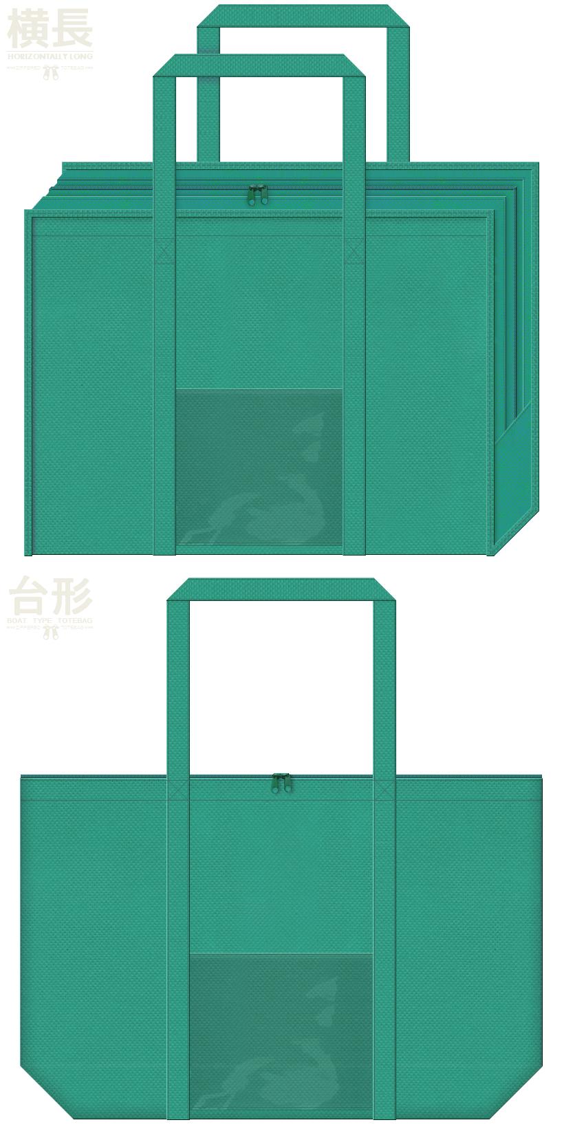 青緑色の不織布バッグデザイン:透明ポケット付きの不織布ランドリーバッグ