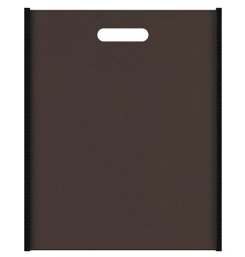 不織布バッグ小判抜き メインカラー黒色とサブカラーこげ茶色の色反転