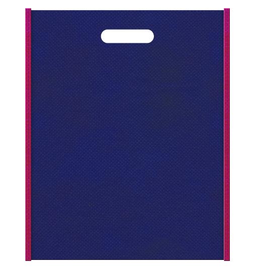 不織布バッグ小判抜き メインカラー明るい紺色とサブカラー濃いピンク色