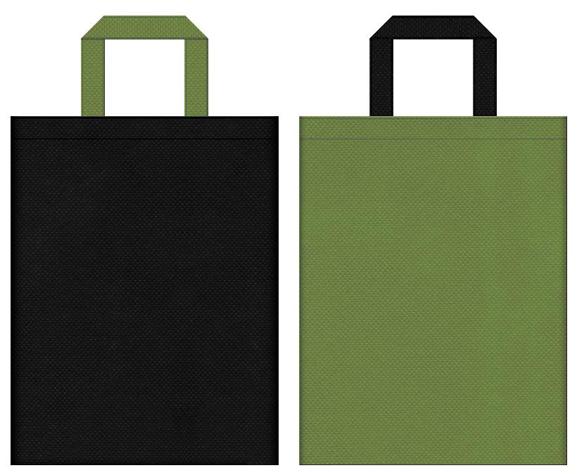 不織布バッグの印刷ロゴ背景レイヤー用デザイン:黒色と草色のコーディネート:スポーティーファッションの販促イベントにお奨めです。
