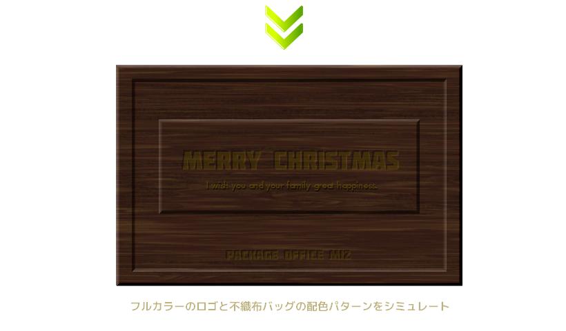 クリスマスセールの不織布ショッピングバッグのフルカラー印刷例