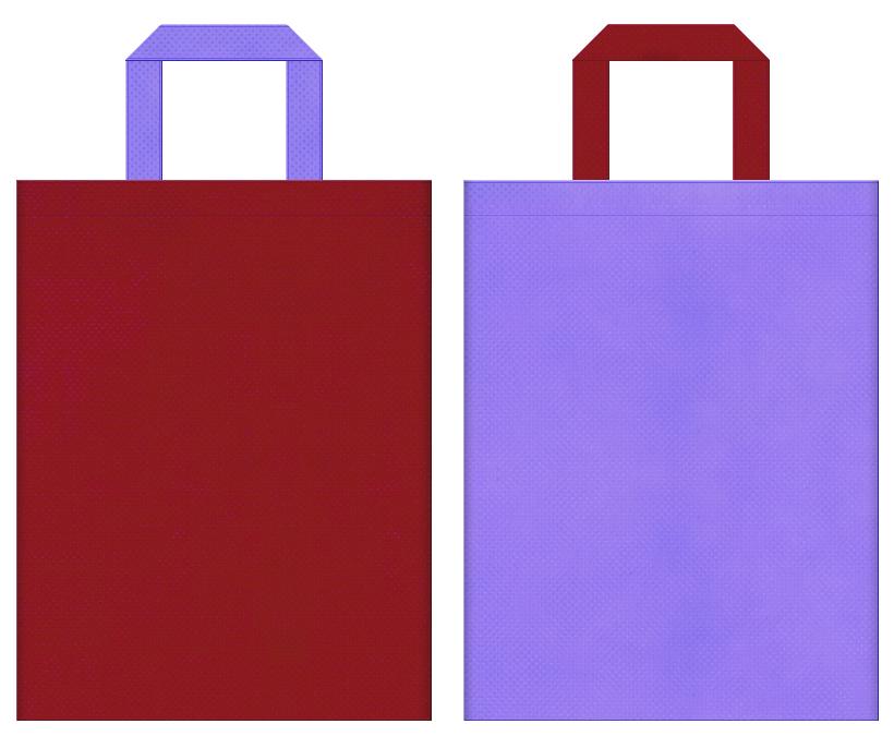 不織布バッグのデザイン:エンジ色と薄紫色のコーディネート